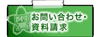 愛媛大学附属高等学校へのお問い合わせ・資料請求はこちら