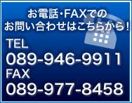 お電話・FAXでのお問い合わせはこちらから!